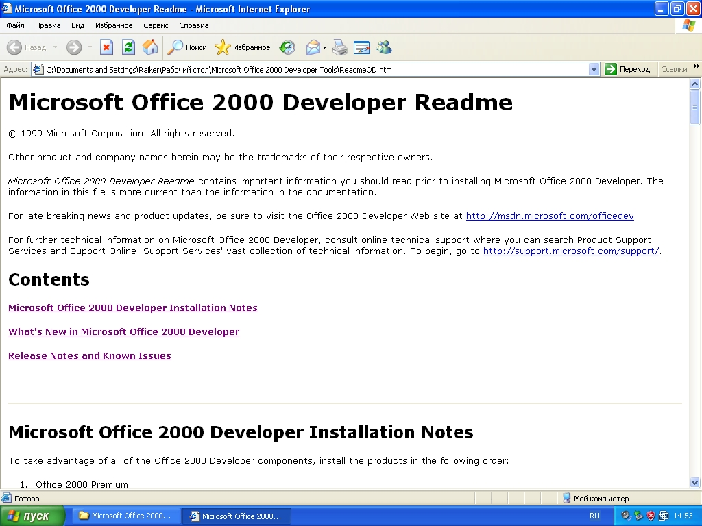 msdn office 2000 download