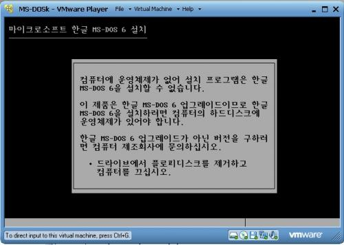VMWare Korean DOS