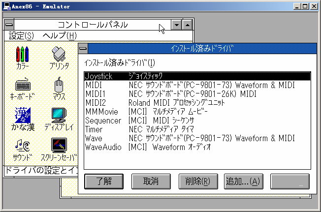 View topic - [Offer] NEC Windows 3 0 for PC-98xx - BetaArchive