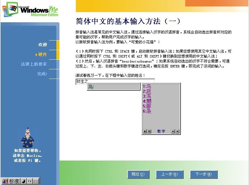View topic - [Tutorial] Sysprep/Pre-install Windows Me/9x
