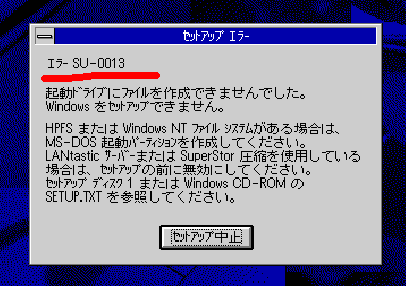 View topic - How to install Windows 95 [PC98] on Anex86 - BetaArchive