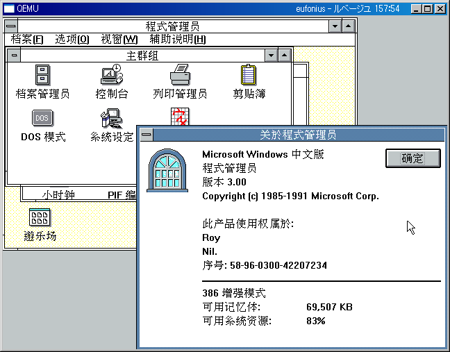 View topic - Windows 3 0 Simplified Chinese Edition? no