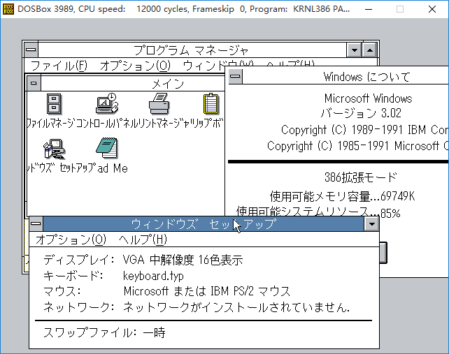 View topic - [UPLOADED] Windows 3 02 Japanese IBM OEM for PC and PS
