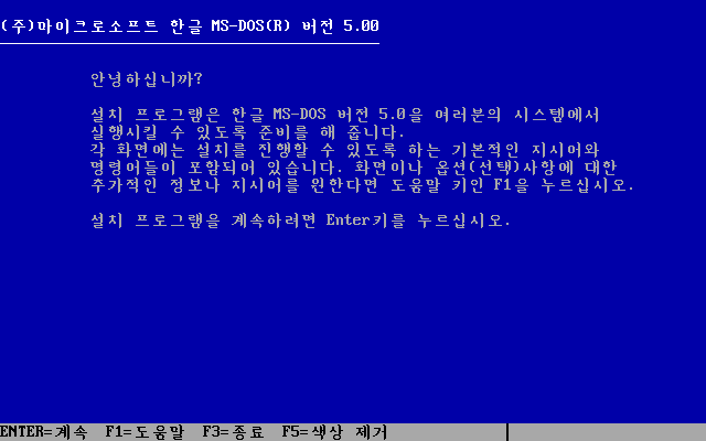 View topic - [UPLOADED] MS-DOS 5 00 Korean [TriGem OEM] (complete