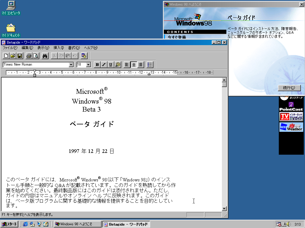 View topic - Windows 98 Beta 3 (Japanese) - BetaArchive