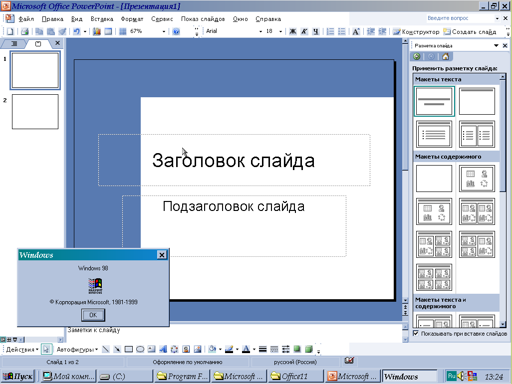 View topic - Office 2003 RTM inside Win98 - BetaArchive