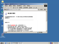 Windows 2000 Build 2195 Pro - Traditional Chinese Parallels Picture 33.png