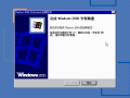 Windows 2000 Build 2195 Pro - Traditional Chinese Parallels Picture 21.png