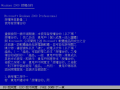 Windows 2000 Build 2195 Pro - Traditional Chinese Parallels Picture 2.png