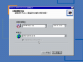 Windows 2000 Build 2195 Pro - Traditional Chinese Parallels Picture 17.png