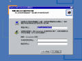 Windows 2000 Build 2195 Pro - Traditional Chinese Parallels Picture 16.png